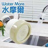 水摩爾浴室廚房三段增壓噴灑頭 /360度水龍頭水花轉換器-米色耐用款(1入) 水花高射炮節水器