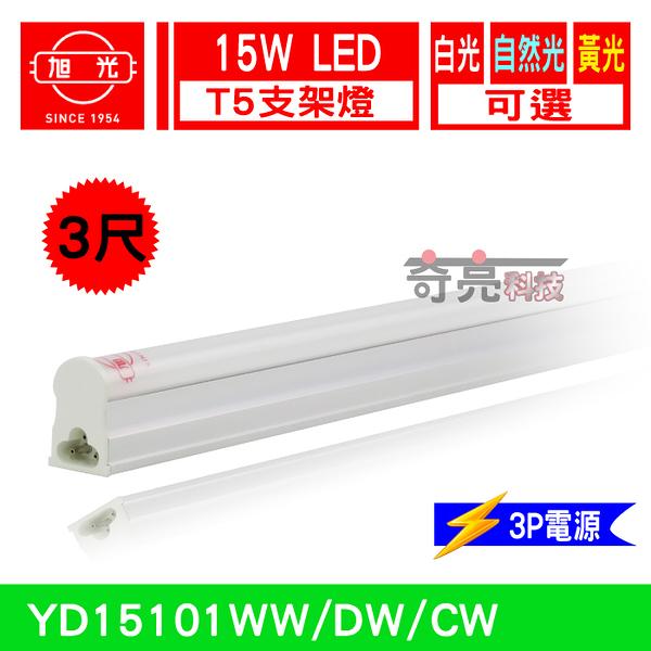 【奇亮科技】含稅 旭光 T5 3尺 LED 一體成型 15W 全電壓 支架燈 LED層板燈 (含串接線)