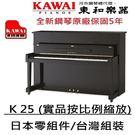 河合KAWAI K25 直立鋼琴/原廠直...