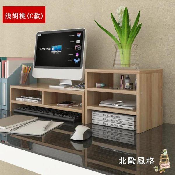 電腦顯示器增高架子墊高架抬高升高托架底座支架辦公桌收納文件架xw(七夕情人節)