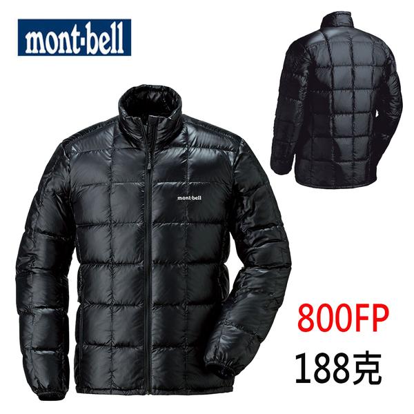 Mont-bell 800FP 高保暖 輕鵝絨/羽絨 外套 (1101466 BK 黑色) 買就送排汗襪一雙 特惠款