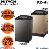 【HITACHI日立】 20KG變頻日本技術躍動式洗衣機 SF200XBV 香檳金/星燦銀