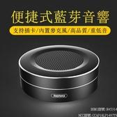 現貨·熱賣 REMAX M13 便攜藍芽音箱  英賽爾