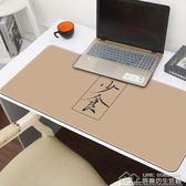 滑鼠墊減肥超大號電腦墊 小清新書桌墊防水 居樂坊生活館
