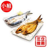 【飼好漁】亞麻仁籽飼養 純海水養殖 午仔魚一夜干組(小組)-電電購