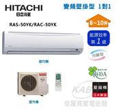 【佳麗寶】-留言享加碼折扣(含標準安裝)日立精品冷暖型 一對一分離式冷氣RAS-50YK1/RAC-50YK1