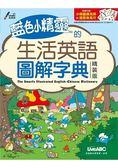 藍色小精靈的生活英語圖解字典【精裝版】(附CD ROM含MP3)