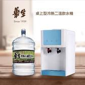 桶裝水 台中 桶裝水 台中 桶裝水 華生麥飯石桶裝水+桌二溫飲水機 優惠組 全台配送