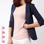 西裝外套 韓版夏季亞麻小西裝七分袖修身一粒扣棉麻西服薄款外套女裝加大碼 交換禮物