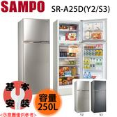 【SAMPO聲寶】250L 1級雙門變頻冰箱 SR-A25D(Y2/S3) 含基本安裝 免運費