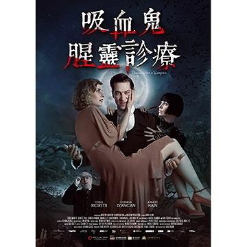 吸血鬼腥靈診療 DVD (購潮8) Therapy for a Vampire