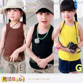 工字背心 韓國製造2件組螺紋布潮款工字背心 上衣 兩件同色同碼一組(E.F.G) 男女童裝 魔法Baby