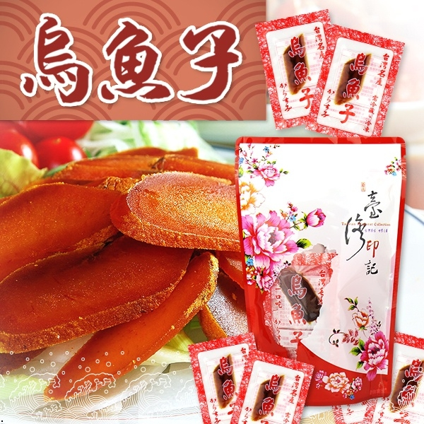 一口吃 烏魚子 100g【櫻桃飾品】【30416】