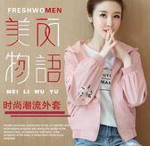 短外套秋新款韓版寬鬆學生休閒連帽棒球服短款夾克小外套 Mt6976 『miss洛羽』