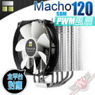 [ PC PARTY ] 利民 Thermalright Macho 120 SBM 全平台扣具 INTEL AMD