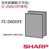 【夏普SHARP】活性碳濾網 (KC-JD60/70T專用) FZ-D60DFE