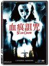 血痕詛咒 DVD | OS小舖