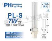PHILIPS飛利浦 PL-S 7W 827 2700K 黃光 2P 緊密型燈管_PH170001