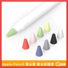 Apple pencil筆尖套 蘋果筆尖套 防滑筆套 筆尖保護套 [P37] Apple pen筆尖套 蘋果筆一代 二代