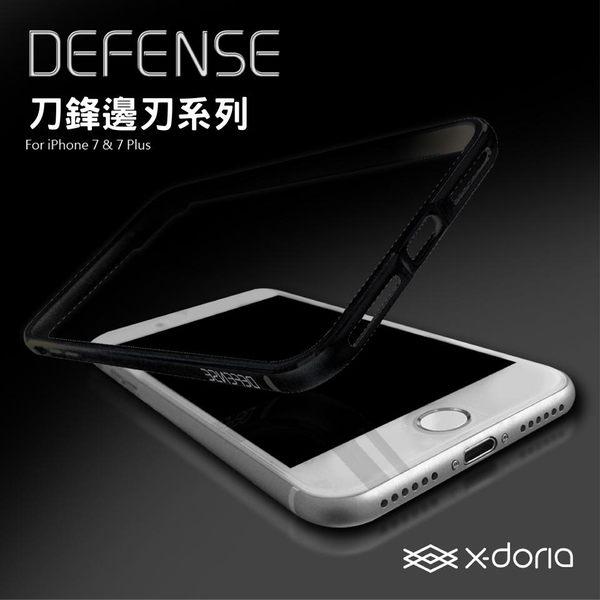 {快速出貨} X-Doria刀鋒邊刃系列  金屬保護邊框/防摔邊框 ( IPhone7 / 8 Plus 5.5吋)