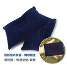 植絨舒適充氣枕(觸感細緻)/ 露營枕/吹氣枕/旅行枕 靠枕