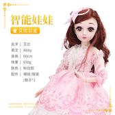 芭比娃娃 60厘米仿真貝翎芭比洋娃娃套裝智慧女孩sd關節換裝公主玩具單個布 T 2色 雙12提前購