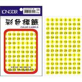 【龍德 LONGDER】LD-572-Y 螢光黃圓點數字標籤 9mm/832P(20包/盒)