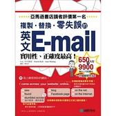 英文E-mail複製替換零失誤(亞馬遜書店讀者評價第一名!