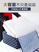 棉被收納袋子衣服衣物整理袋搬家行李打包袋【聚寶屋】