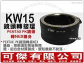 KW15 鏡頭轉接環【PENTAX PK 鏡頭 轉 NEX 機身】