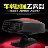 雙11搶購取暖機 12v通用車用迷你多功能電熱風加熱器電熱電車載暖風機usb電暖器【】
