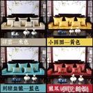 新中式紅木沙發坐墊實木家具古典羅漢床墊子套罩加厚海綿防滑定做 NMS小艾新品