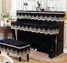 鋼琴蓋巾高檔鋼琴罩半罩鋼琴套全罩防塵蓋布現代簡約蕾絲北歐雅馬哈電鋼琴 快速出貨YJT