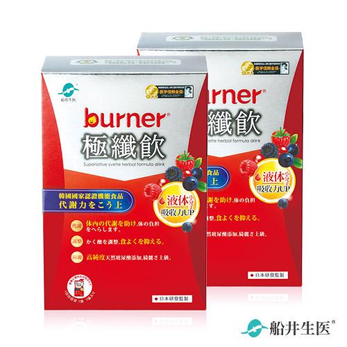 【船井】burner倍熱 極纖飲14日纖美養成組