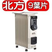 北方【NR-09ZL】葉片式恆溫(9葉片)電暖器