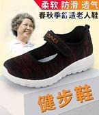 春夏季中老年軟底防滑老北京布鞋女鞋媽媽鞋透氣網面運動鞋 童趣