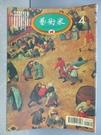 【書寶二手書T9/雜誌期刊_MNK】藝術家_251期_藝術的全民運動專輯