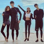 韓國潛水服拉鏈分體長袖長褲游泳衣防曬速干情侶男女水母衣浮潛服