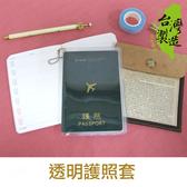 珠友 NA-20037 透明護照套/護照夾/護照保護套/防塵防刮套/護照收納套