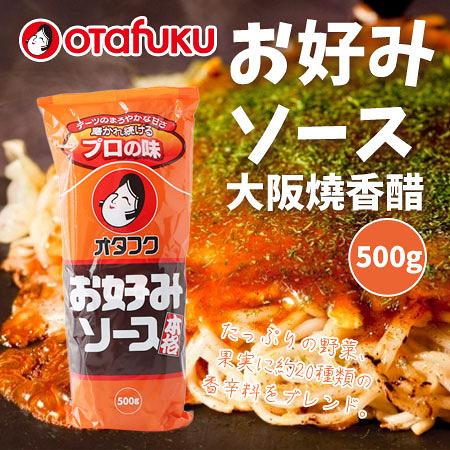 日本 OTAFUKU 多福 大阪燒香醋 500g 廣島燒濃厚醬 大阪燒醬 廣島燒 廣島大阪燒醬 多福香醋