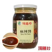 【南紡購物中心】【頂膳珍】麻辣醬400g(1罐)