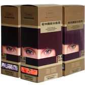 SOFEI 舒妃 植物護髮染髮霜系列 (共6色) ◆四季百貨◆