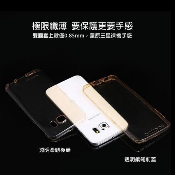 [24hr-現貨快出] 新款 三星 S7 S8 edge plus 手機殼 360度 前後 全包 保護套 透明 超薄