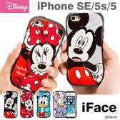 Hamee 自社製品 迪士尼 iFace First Class 可愛表情 iPhoneSE/5s/5 吸震軟框 手機殼 (任選) 41-857601