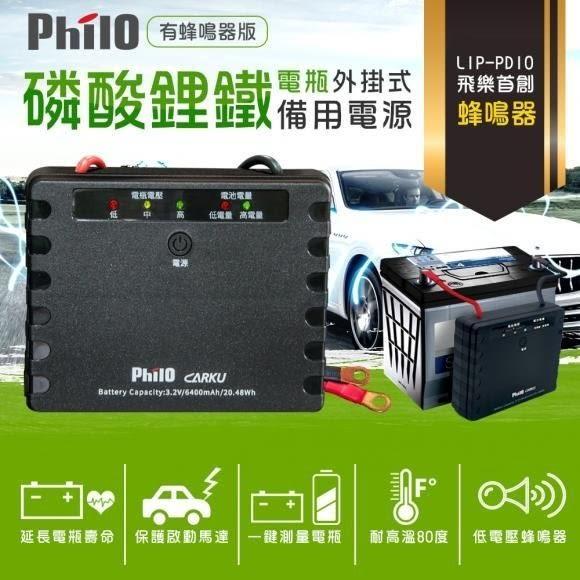 下殺↘【飛樂】LIP-PD10磷酸鋰鐵電瓶外掛式救車備用電源(蜂鳴版)12V汽柴油車電瓶都可用
