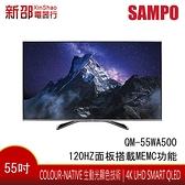 *新家電錧* 55吋【QM-55WA500】SAMPO聲寶 4K QLED雙杜比55吋智慧聯網LED顯示器