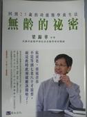 【書寶二手書T7/養生_GQP】無齡的祕密-回到25歲的功能醫學養生法_梁錦華