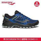 saucony 男 EXCURSION TR12 越野鞋SY20451-3【藍黑】 / 城市綠洲 (跑鞋、運動休閒鞋、EVERUN)