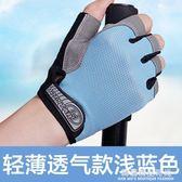 御特薄款健身器械防滑露指男女動感單車半指戶外登山騎行運動手套