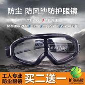 工業防塵眼罩眼鏡防風防沙騎行勞保防沖擊防護眼鏡透明密封護目鏡【七夕節禮物】